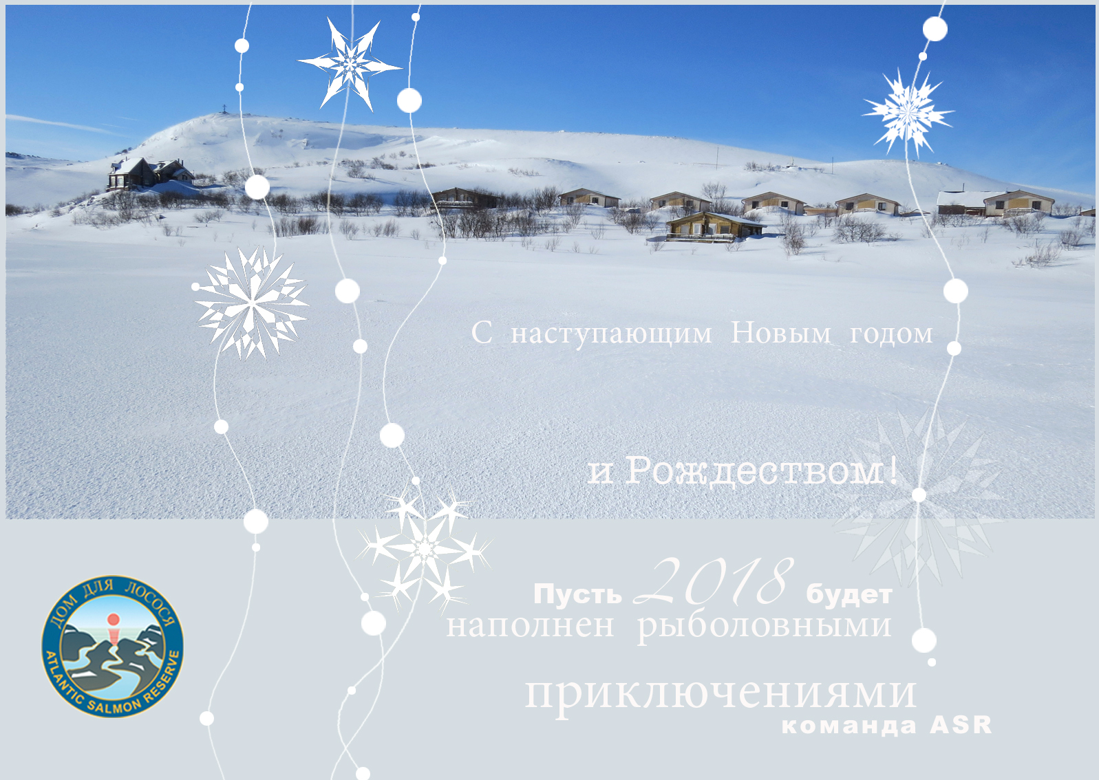 christmascard_2017_ru